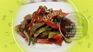 Салат с телятиной и болгарским перцем