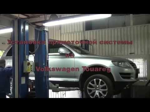 Установка прямоточной системы на Volkswagen Touareg. тюнинг глушителей.