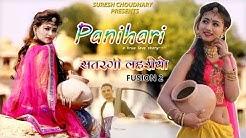 PANIHARI | SATRANGI LAHARIYA 2 | SURESH CHOUDHARY | RAJASTHANI NEW SONG 2019