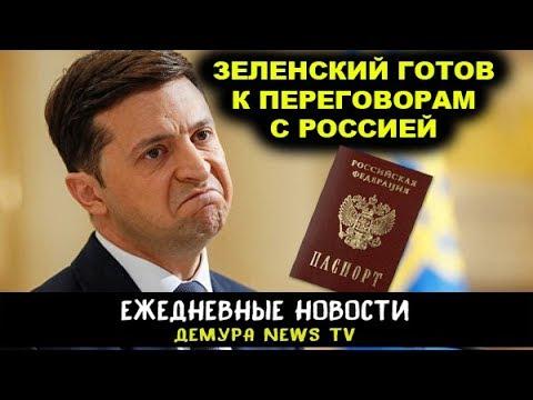 Зеленский ответил Путину из-за паспортов РФ на Донбассе