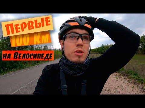 🚴♂️🚴♀️Первые 100 км на велосипеде | Или как нас вообще сюда занесло?