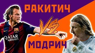 Лука МОДРИЧ против Иван РАКИТИЧ - Один на один