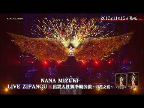 水樹奈々『NANA MIZUKI LIVE ZIPANGU×出雲大社御奉納公演〜月花之宴〜』TV-CM 15sec.