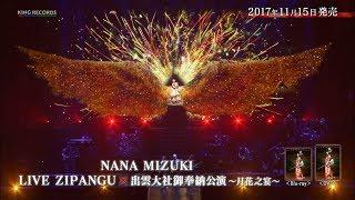 水樹奈々、2017年11月15日リリースのBlu-ray/DVD『NANA MIZUKI LIVE ZIP...