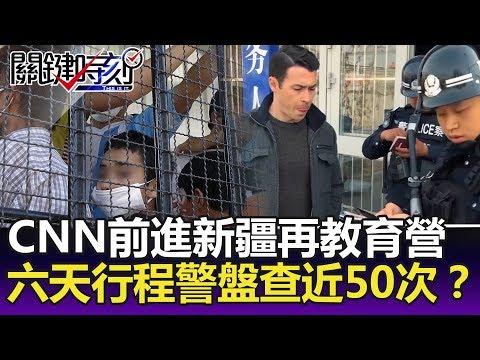 CNN記者前進中國再教育營 六天採訪行程遭警方攔路盤查近50次!?-關鍵精華