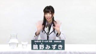 NMB48 チームM所属 鵜野みずき (Mizuki Uno)