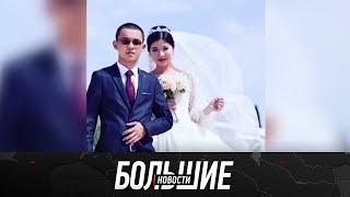 Свадьба в 15 лет! Новобрачных из Актау обсуждают в Сети / Большие новости 14.09.19