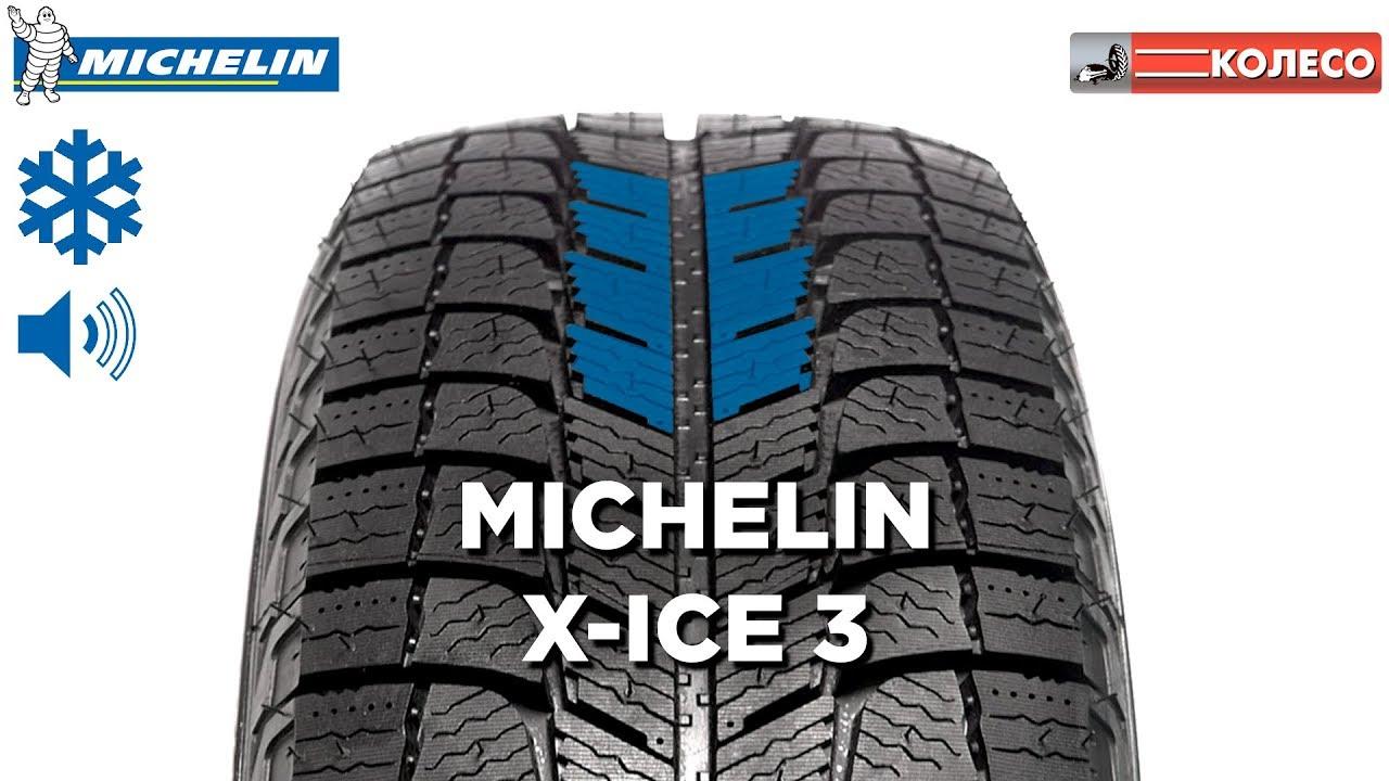Зимняя шина MICHELIN X-Ice North Xin3 на 4 точки. Шины и диски .
