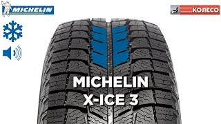 MICHELIN X-ICE 3 (XI3): обзор зимних шин | КОЛЕСО.ру