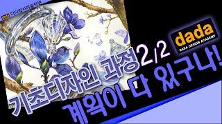 김해 장유 율하 미술학원 기초디자인 - 2/2 목련 삼…