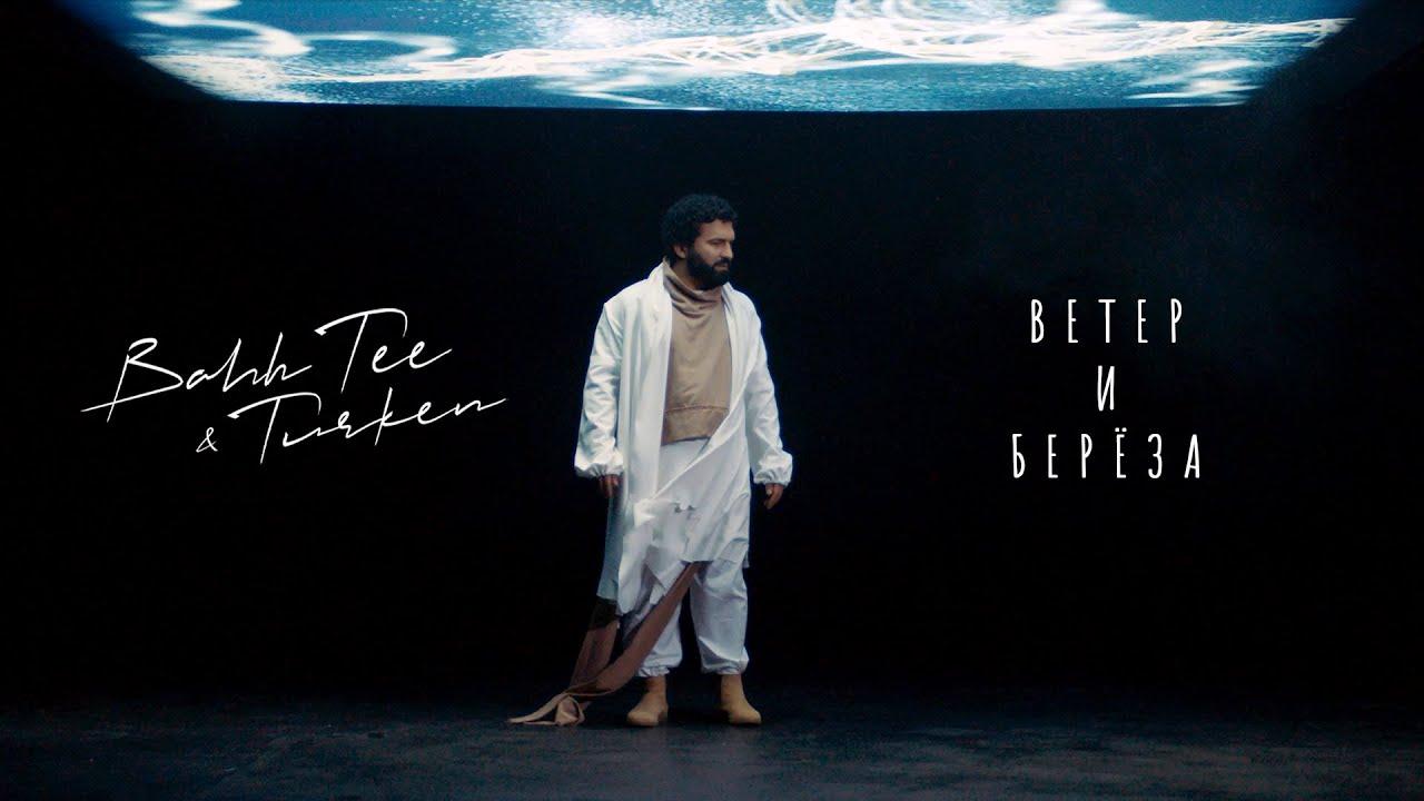 Download Bahh Tee & Turken -  Ветер и Берёза
