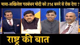 राष्ट्र की बात: माया-अखिलेश गठबंधन मोदी को PM बनने से रोक देगा ?