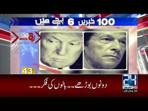 100 Stories In 10 Minutes | 6:00 PM News Headlines | 5 Feb 2018 | 24 News HD