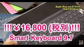 迷ってるあなた 値段ちょっと高すぎるよね 9 7インチipad pro用smart keyboard