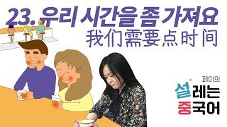 #23 [페이의 설레는 중국어] 제23과 p.160~165 (우리 시간을 좀 가져요)