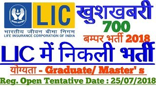 LIC ASSISTANT ADMINISTRATION OFFICERS  2018 NOTIFICATION || RECRUITMENT || SYLLABUS ||QUALIFICATION