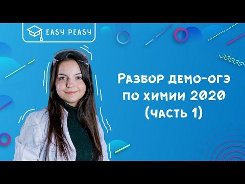 Разбор демо-версии ОГЭ по химии 2020 | Открытый урок | EASY PEASY