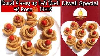 कम खरच म बनए बहत ह सवदषट मठई-diwali special sweetssweets recipes-Rose pitha recipe