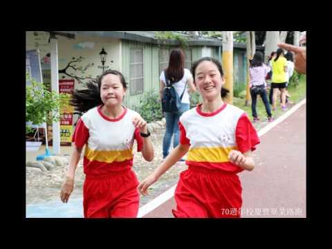 南陽國小70週年校慶暨畢業路跑 - YouTube