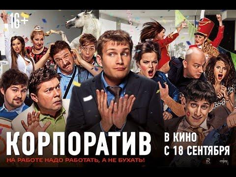 Смотреть «Корпоратив» 2014 / Трейлер фильма / Российская комедия