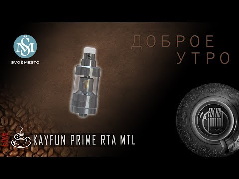 Доброе утро №172☕ кофе и Kayfun Prime RTA MTL By SvoёMesto  |27.09.17| 10:30 MCK