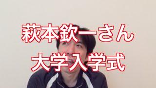 欽ちゃんこと、萩本欽一さんが大学に入学。入学式に出席したそうです。...