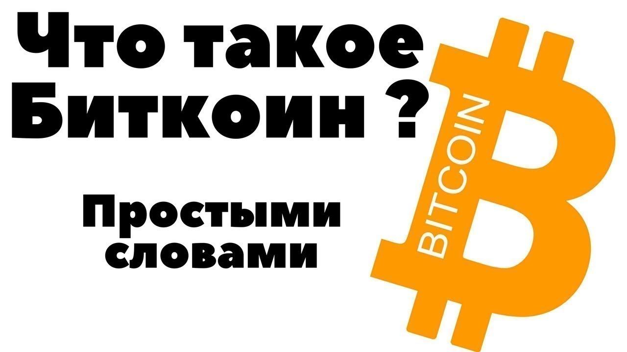 Биткоин что это такое простыми словами отзывы биткоин без комиссии