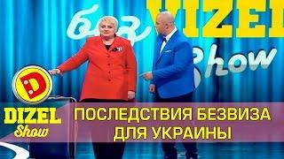 Безвизовый Режим 2017: итоги | Дизель шоу