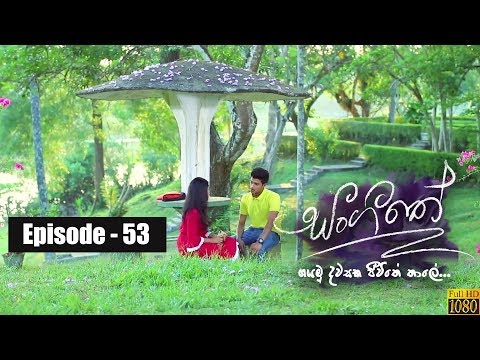 Sangeethe | Episode 53 24th April 2019