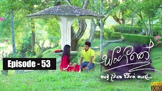 Sangeethe | Episode 53 24th April 2019 Thumbnail
