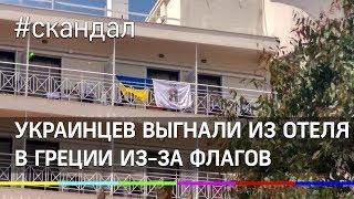 Украинцев выгнали из отеля в Греции