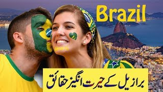 Shocking Facts of Brazil Country | Brazil Tour and Travel in Urdu/Hindi | Brazil Tour Guide