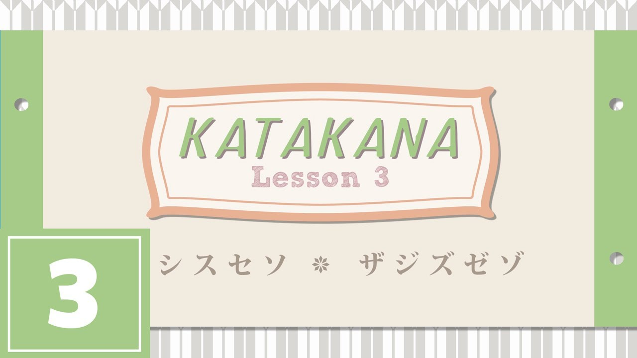 Katakana Lesson 3 - SA SHI SU SE SO, ZA JI ZU ZE ZO
