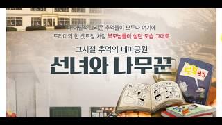 제주 선녀와나무꾼 실내관광지 입장료 할인권