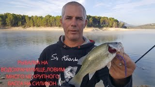 Рыбалка на водохранилище ловим много не крупного басса на силикон