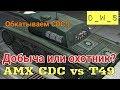 Обкатываем AMX CDC Добыча или охотник D W S Wot Blitz mp3