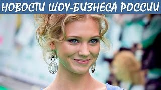 Кристина Асмус показала семейные фото с мужем и дочкой. Новости шоу-бизнеса России.