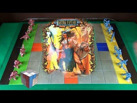 Ретро Технолог. Битвы fantasy: настольная игра Ключевое сражение