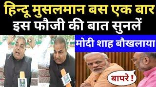 Narendra Modi | Amit Shah | BJP | Sambit Patra | Godi Media | Muslim | Owaisi | Prime Time| Congress