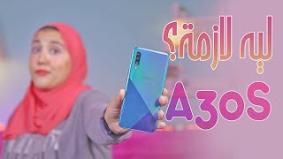 Samsung A30s Review| سامسونج a30s ...ليه لازمه؟