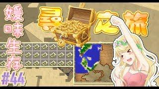 【媛媛】Minecraft:媛味生存♥EP44.寶藏獵人的尋寶之旅♥