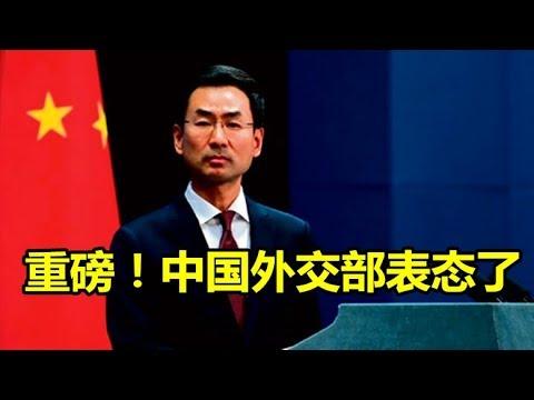 重磅!中国外交部表态了!