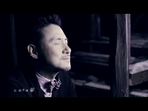 Jacky Cheung 張學友[我醒著做夢/Wake Up Dreaming] Official 官方 MV