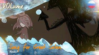 【Nanka-P】Song for Great Satan (RUS Cover)【VOLume】