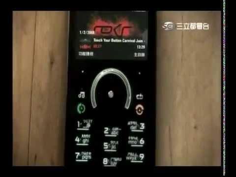Motorola Rokr e8 Commercial