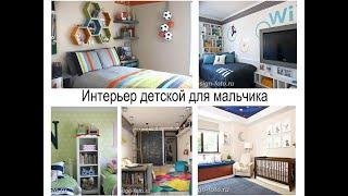 Интерьер детской для мальчика - советы и фото примеры интересных идей для сайта design-foto.ru