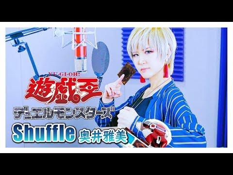 Yu-Gi-Oh! Duel Monsters OP 유희왕 듀얼몬스터즈op Shuffle 셔플 [Covered by Studio aLf]