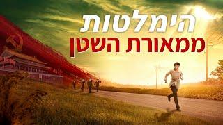 'הימלטות ממאורת השטן'   God Guided Me to Escape From the CCP's Claws   Hebrew Movie
