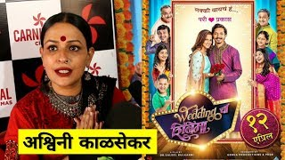 wedding-cha-shinema-ashwini-kalsekar-marathi-film-director-saleel-kulkarni
