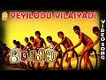Veyil songs | Veyil video song | Veyilodu Vilayadi Video song | Gv prakash songs | Gv Prakash hits